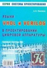 Техническая литература. Отечественные и зарубежные ЭВМ. Разное... - Страница 3 0_c346e_fdcf552c_M