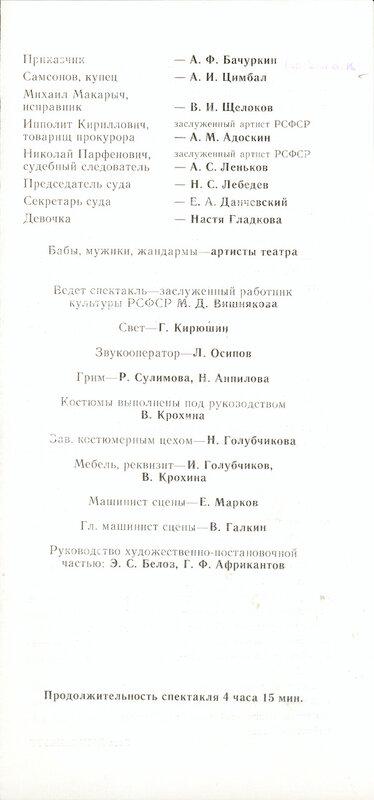 Леньков