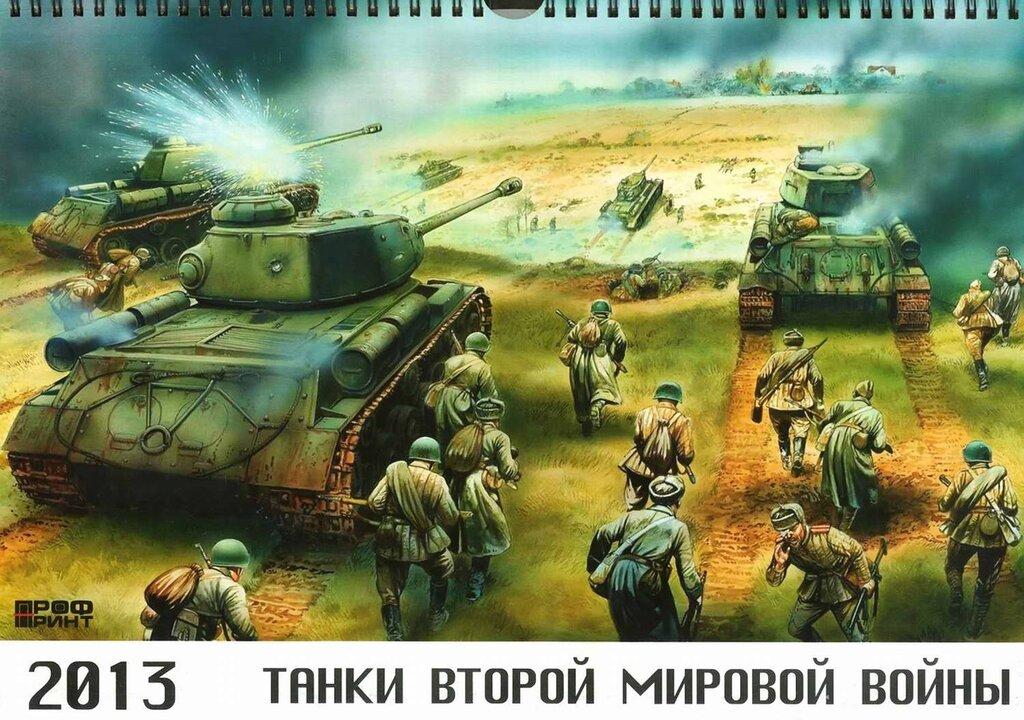 Обложка календаря 2013 год танки
