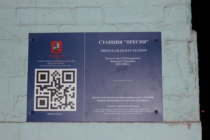 Табличка на станции Пресня