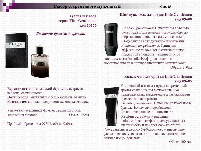 AVON КОСМЕТИКА ФОТО_06