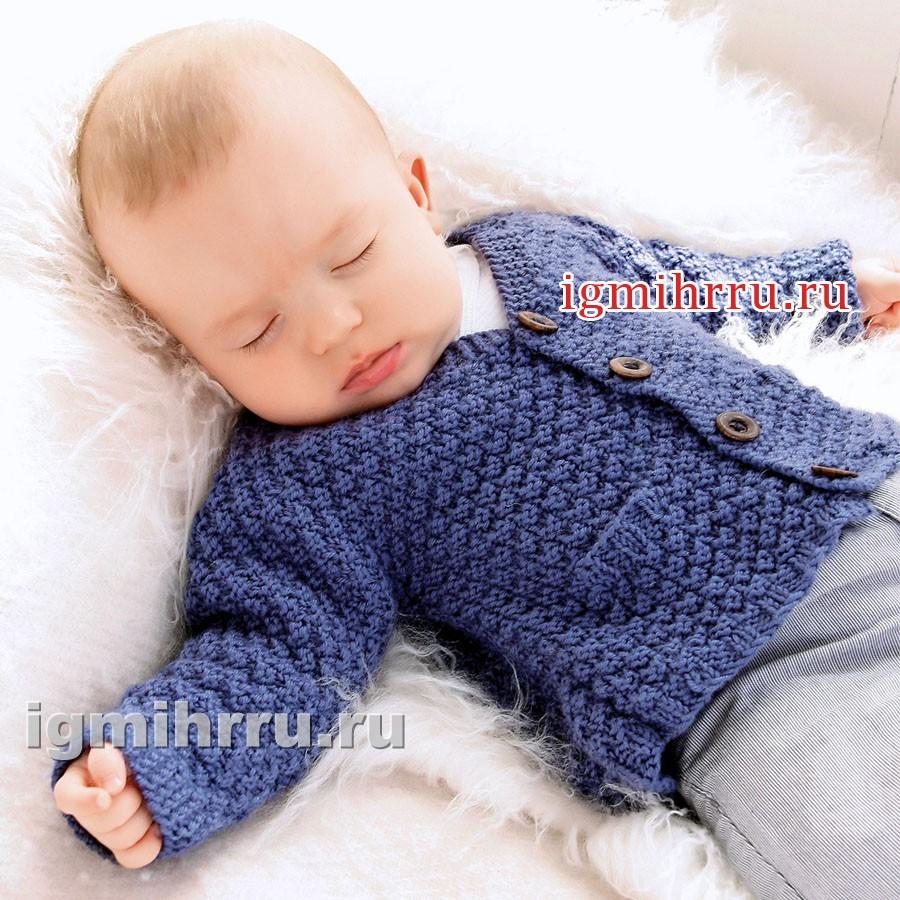 Для малыша в возрасте до 15 месяцев. Синий шерстяной жакет на пуговицах. Вязание спицами