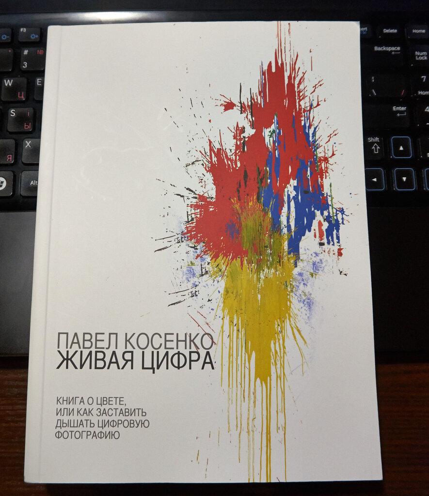 Пришла книжка: Живая цифра Павла Косенко