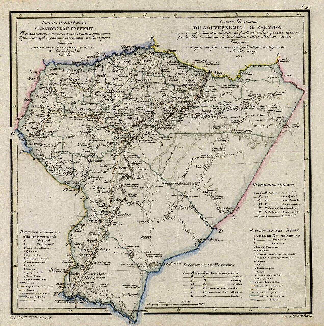 1821. Генеральная карта Саратовской губернии