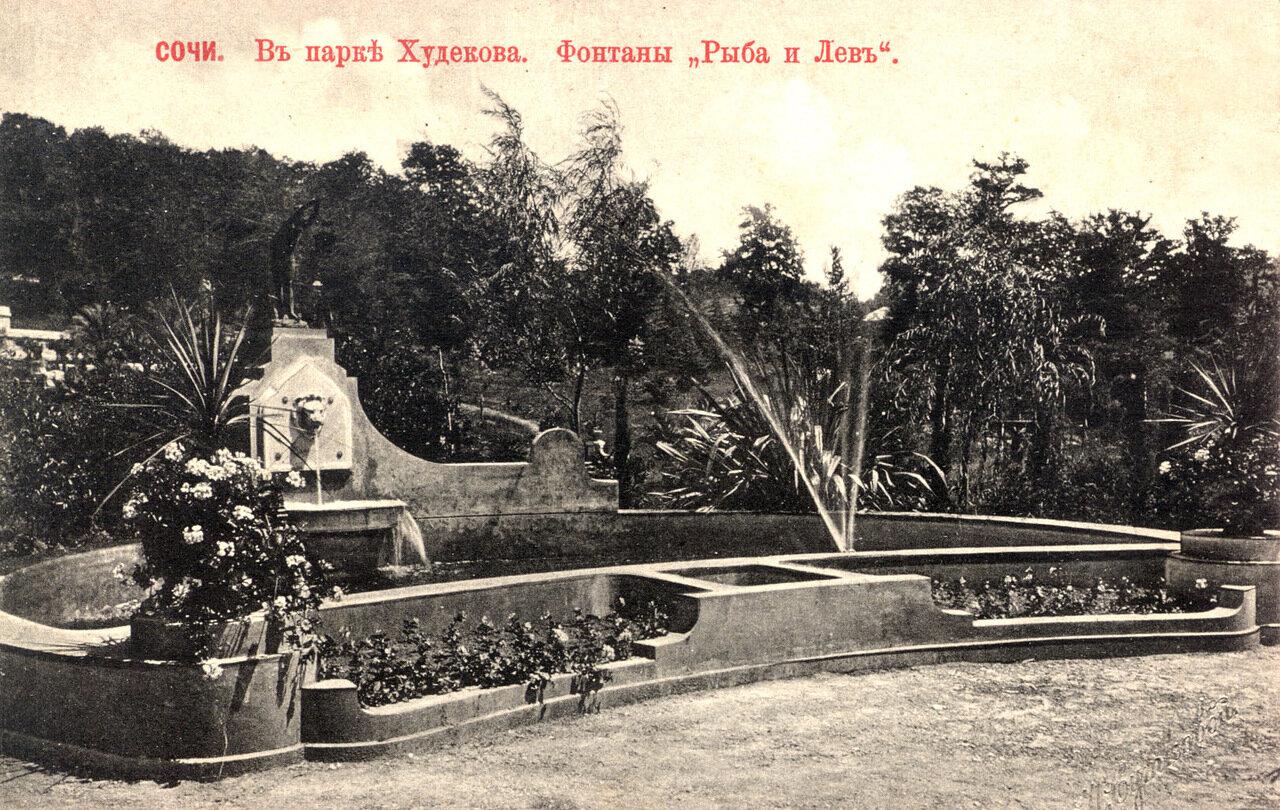 В парке Худекова. Фонтаны «Рыба и Лев»