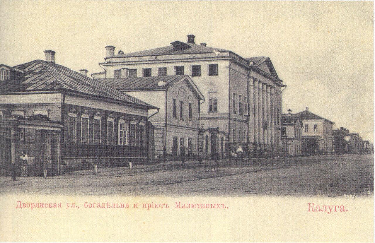 Дворянская улица, богодельня и приют Малютиных