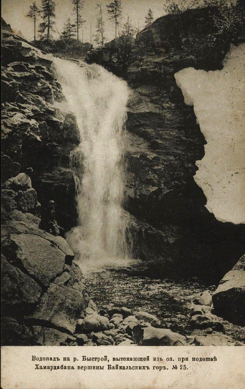 Водопад на р. Быстрой, вытекающей из озера при подошве Хамардабана, вершины Байкальских гор