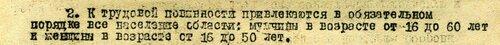 ГАКО. Р.–2161. Оп. 3. Д. 91. Л. 49