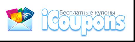 Бесплатные купоны iCoupons