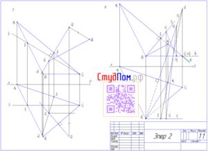 начертательная геометрия СПбГАСУ расстояние от точки до плоскости