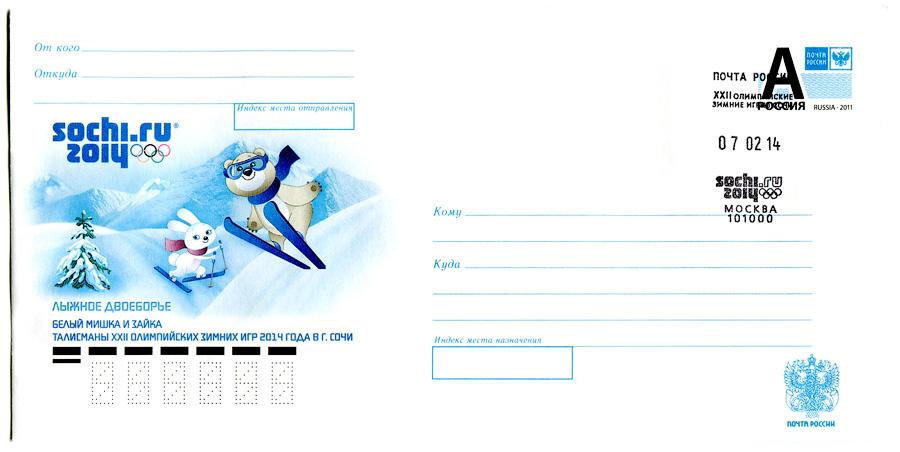 Лыжное двоеборье. Талисманы XXII Олимпийских зимних игр 2014 года в Сочи. Белый мишка и Зайка