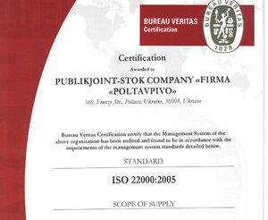 «Полтавпиво» прошла процедуру сертификации системы менеджмента пищевой безопасности (ХАССП)