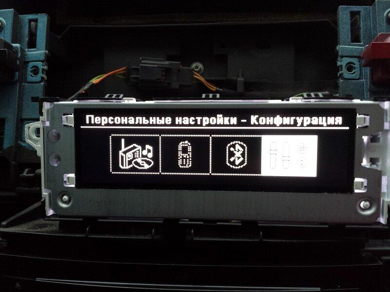 дисплей на ситроен с4