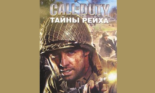 Call of Duty: Тайны Рейха (2004)
