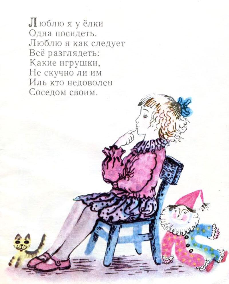 Стихи о елке издательство стрекоза