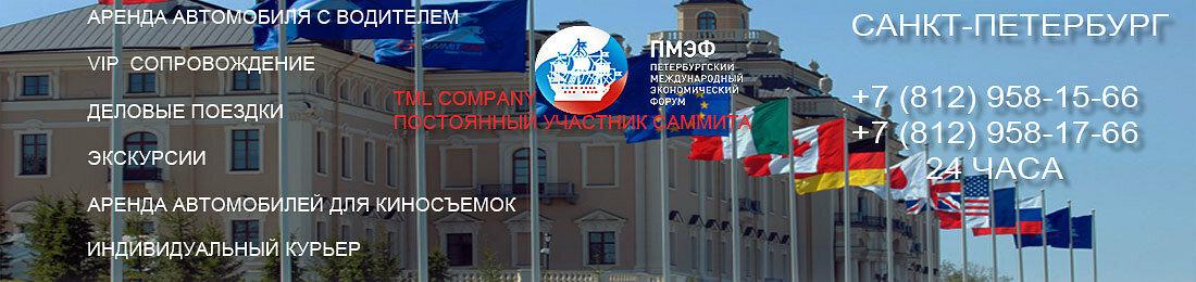 TML Company Аренда автомобиля с водителем. 18–20 июня 2015 Петербургский международный экономический форум