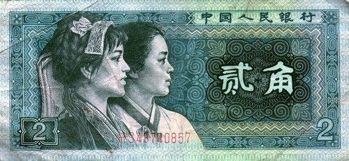 Банкнота достоинством 2 юаня образца 1980 года