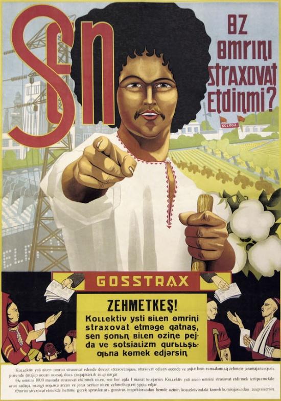 Реклама Госстраха для стран Средней Азии. Тираж 6000экз. 1936г.