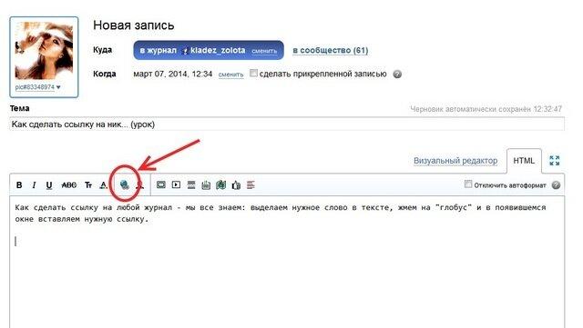 Как в html сделать ссылку с текстом