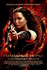 Голодные игры: И вспыхнет пламя / The Hunger Games: Catching Fire (2013/BD-Remux/BDRip/HDRip/3D)