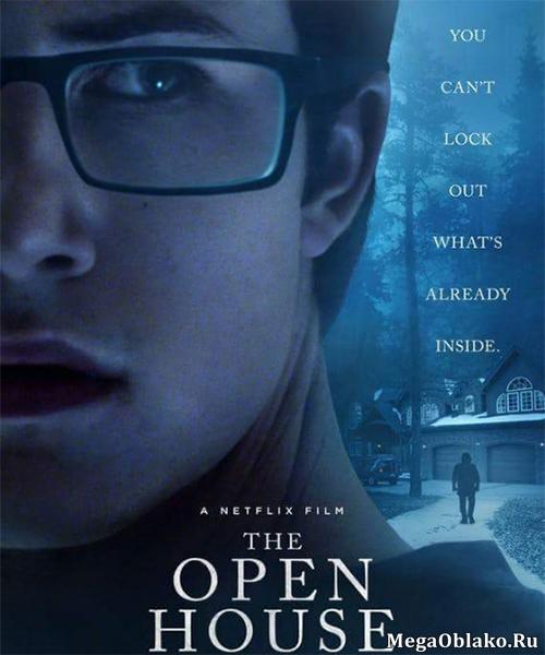 Открытый дом / The Open House (2018/WEB-DL/WEB-DLRip)