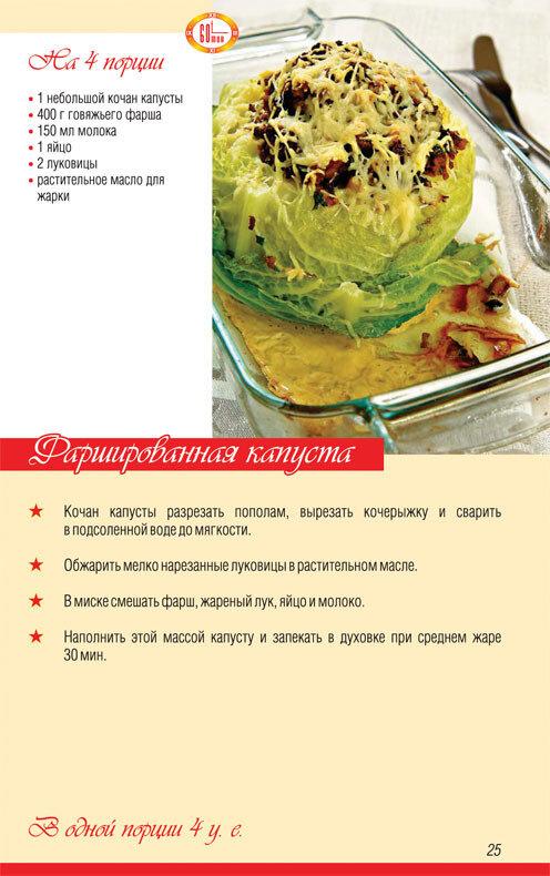 Рецепты Кремлевской Диеты На Первую