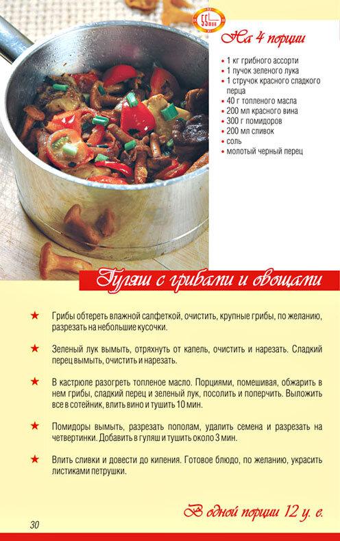 Грибной суп для кремлевской диеты