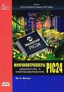 Подборка книг по PIC микроконтроллерам, разное... 0_ceef6_ebba8611_M