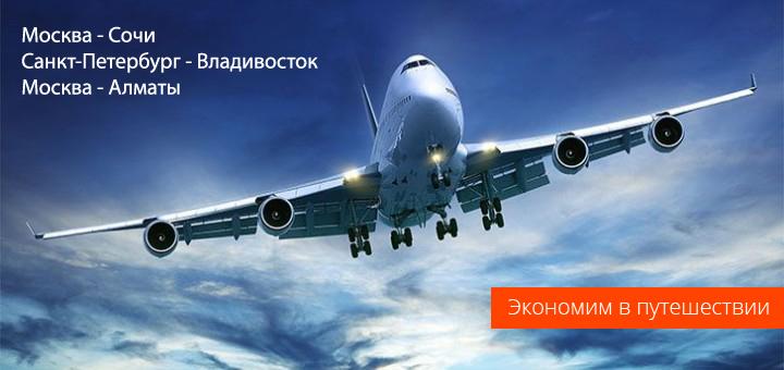 Экономим в путешествии. Недорогие перелеты в Казахстан, Владивосток и Сочи