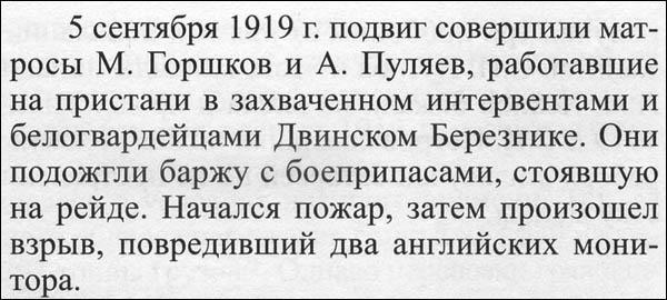 отрывок о моряках 1919 600.jpg