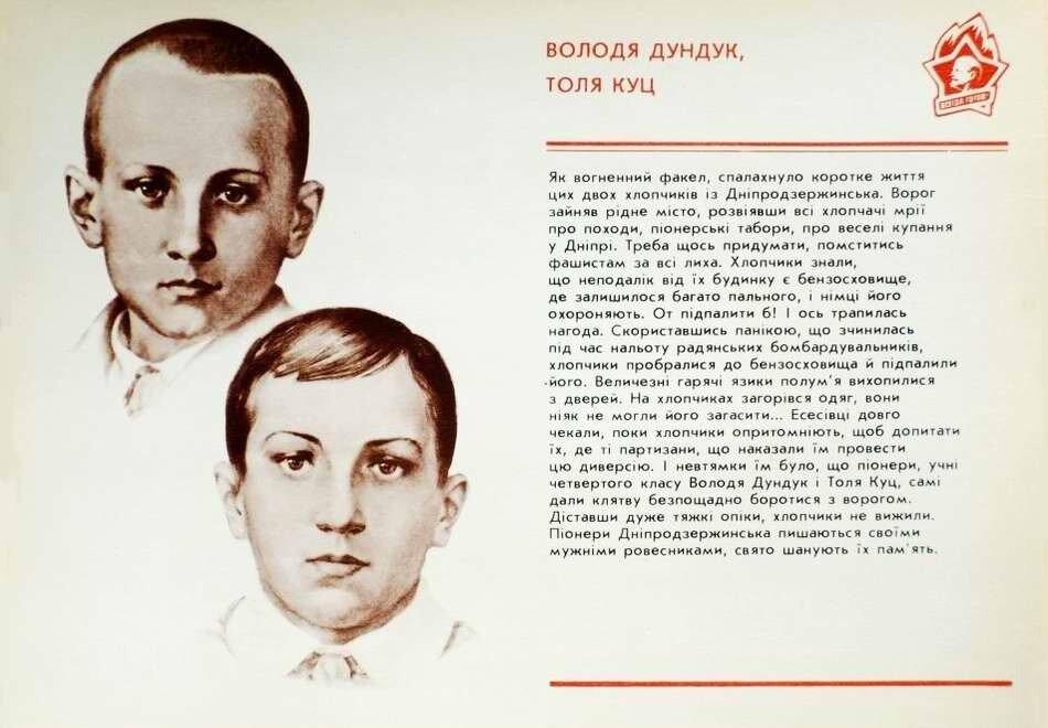 Володя Дундук и Толя Куц
