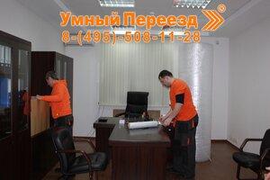 0 d5181 c78f06e3 M Переезд офиса