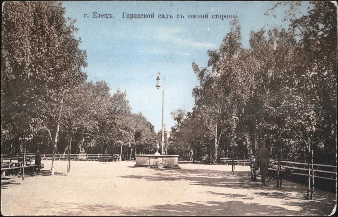 Городской сад с южной стороны