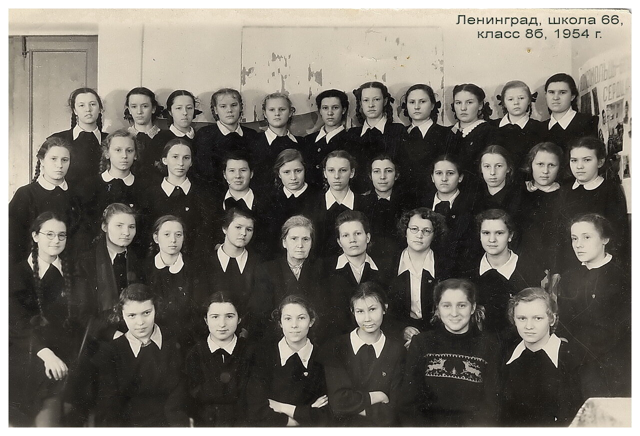 1954. Ленинград, школа № 66