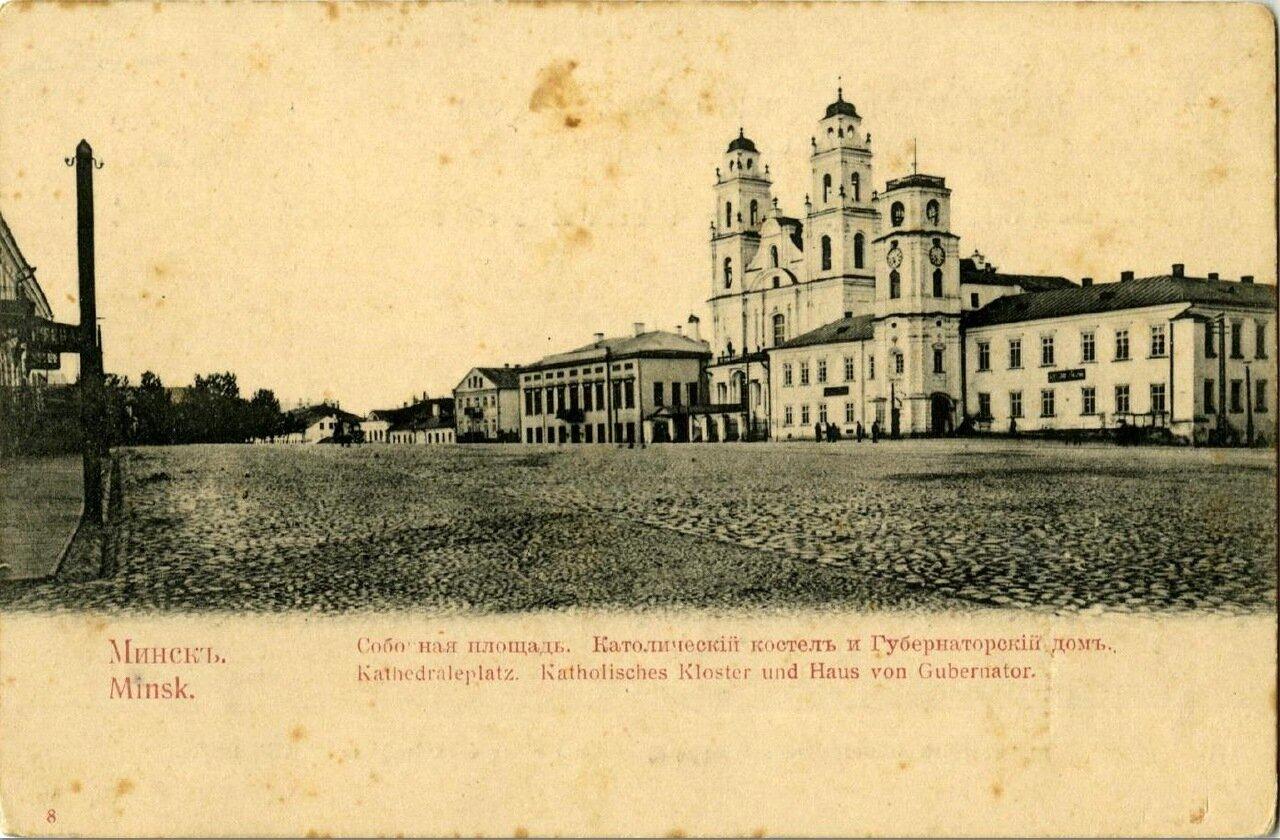 Соборная площадь.Католический костел и Губернаторский дом