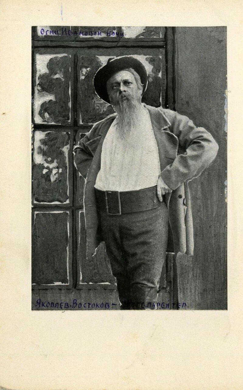 Григорий Александрович Яковлев-Востоков (1872 - 1911)