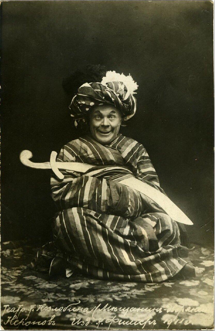 Владимир Иванович Неронов (1867 - 1919). С 1894 года служил в антрепризах К.Н.Незлобина, работал в труппах М.М.Бородам (Саратов) и Н.И.Собольщикова-Самарина (Нижний Новгород), в Театре Корша в Москве (1915-1917).В 1917-1919 годах - в труппе МХТ.
