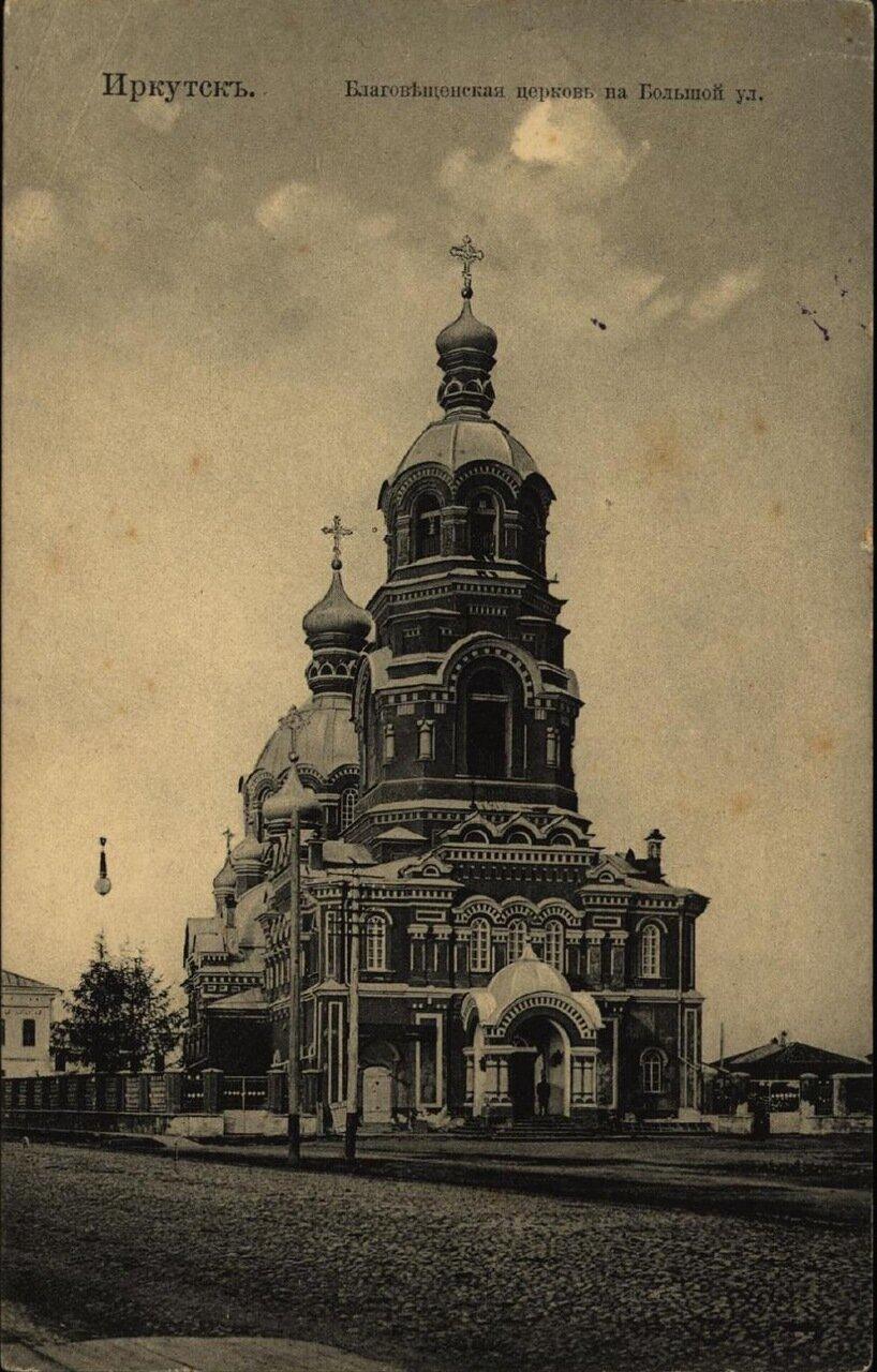 Благовещенская церковь на Большой улице