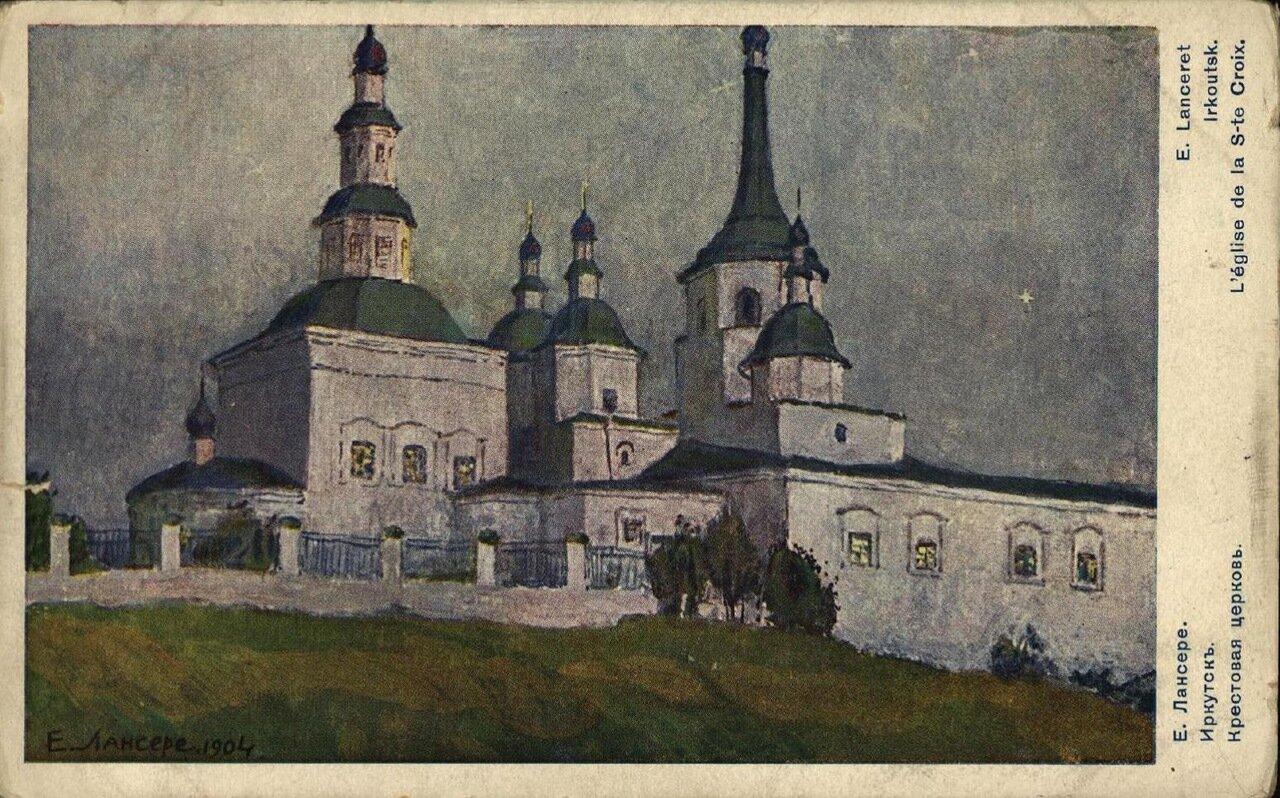 Крестовая церковь