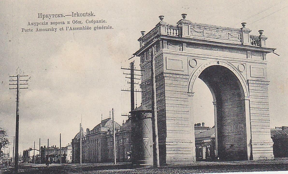Амурские ворота и Общественное собрание