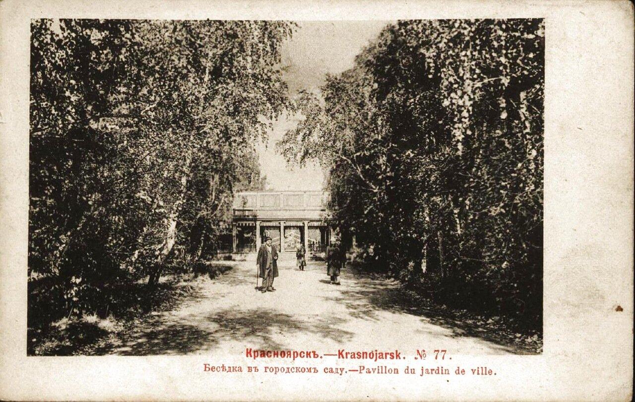 Городской сад. Беседка