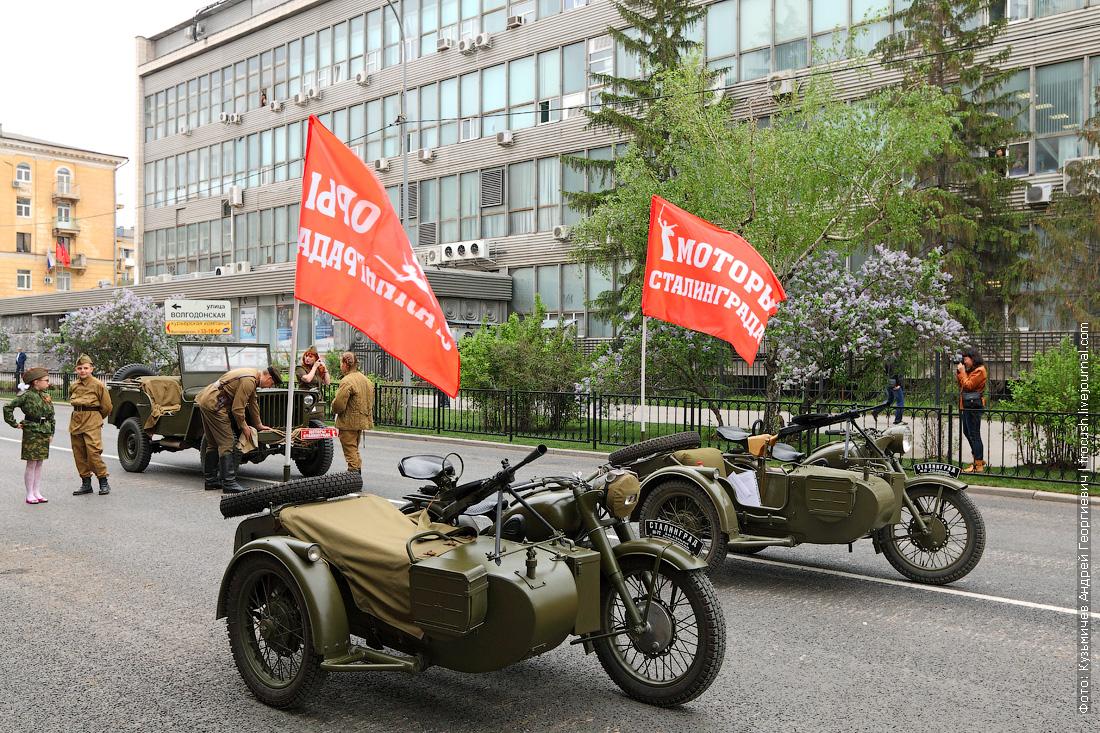 генеральная репетиция парада Победы в Волгограде Советский тяжелый мотоцикл М-72, американский армейский автомобиль Виллис