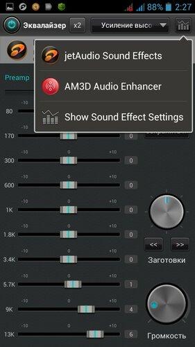 Дополнительные настройки звука