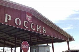 Об ужесточенных требованиях на въезд на территорию РФ
