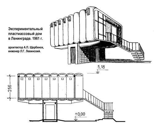 Эксперементальный пластмассовый дом на одну семью, СССР, общий вид, разрез, чертежи