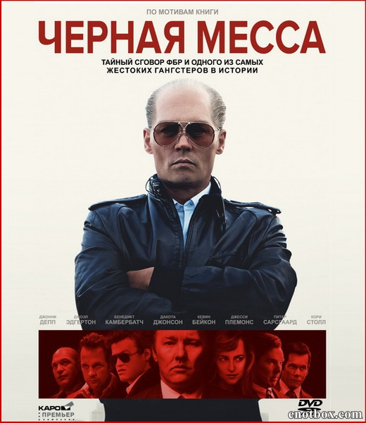 Черная месса / Black Mass (2015/WEB-DL/WEB-DLRip)