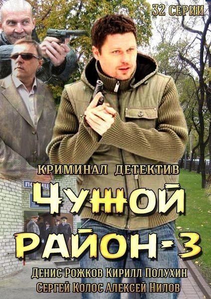 Чужой район - 3 (2014) SATRip