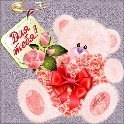 Для тебя! открытки фото рисунки картинки поздравления
