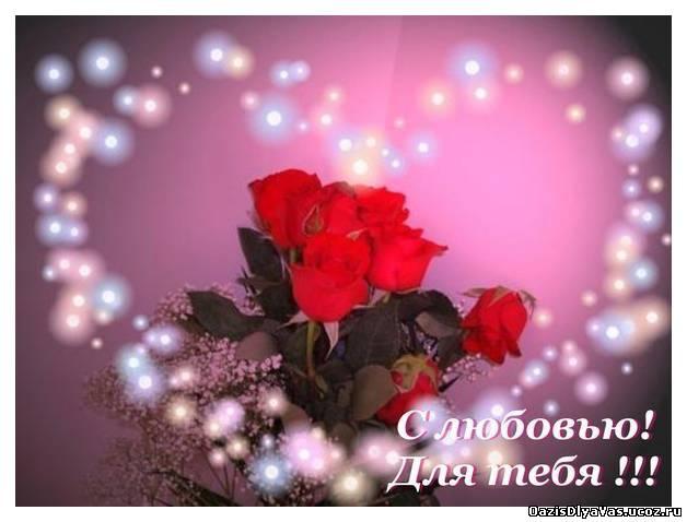 С любовью для тебя! открытки фото рисунки картинки поздравления