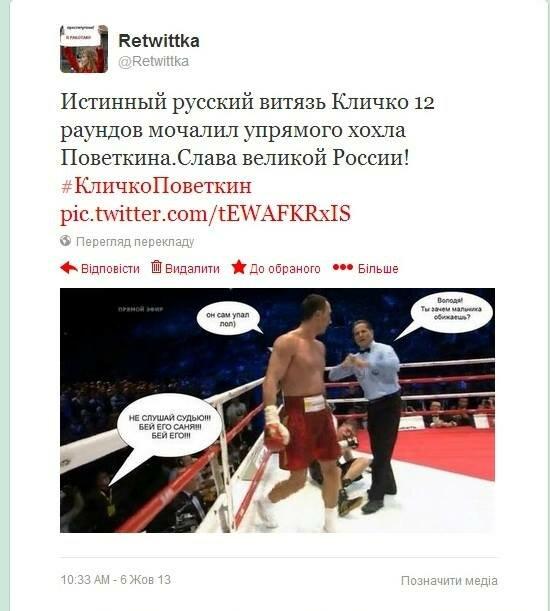 РПЦ высказалась по бою Кличко-Поветкин